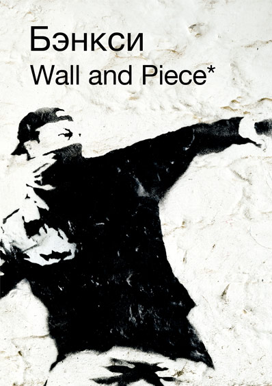 Бэнкси-BANKSY-Wall-and-Piece