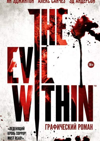 the-evil-within-комикс