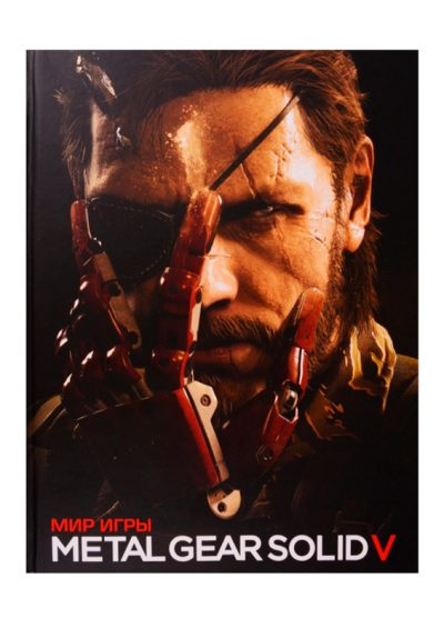артбук-metal-gear-solid-5-комикс